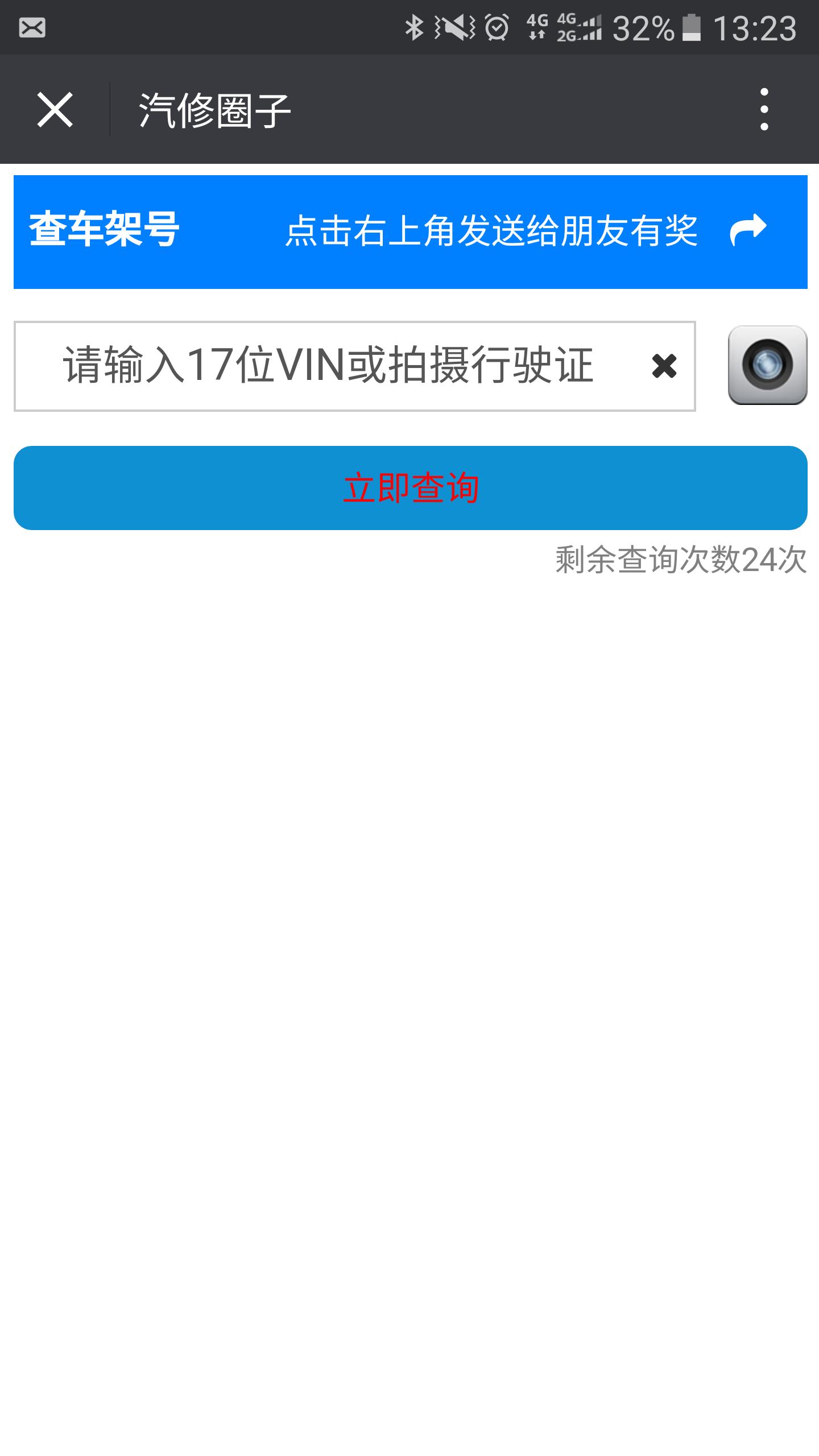 Screenshot_20170221-132323.png