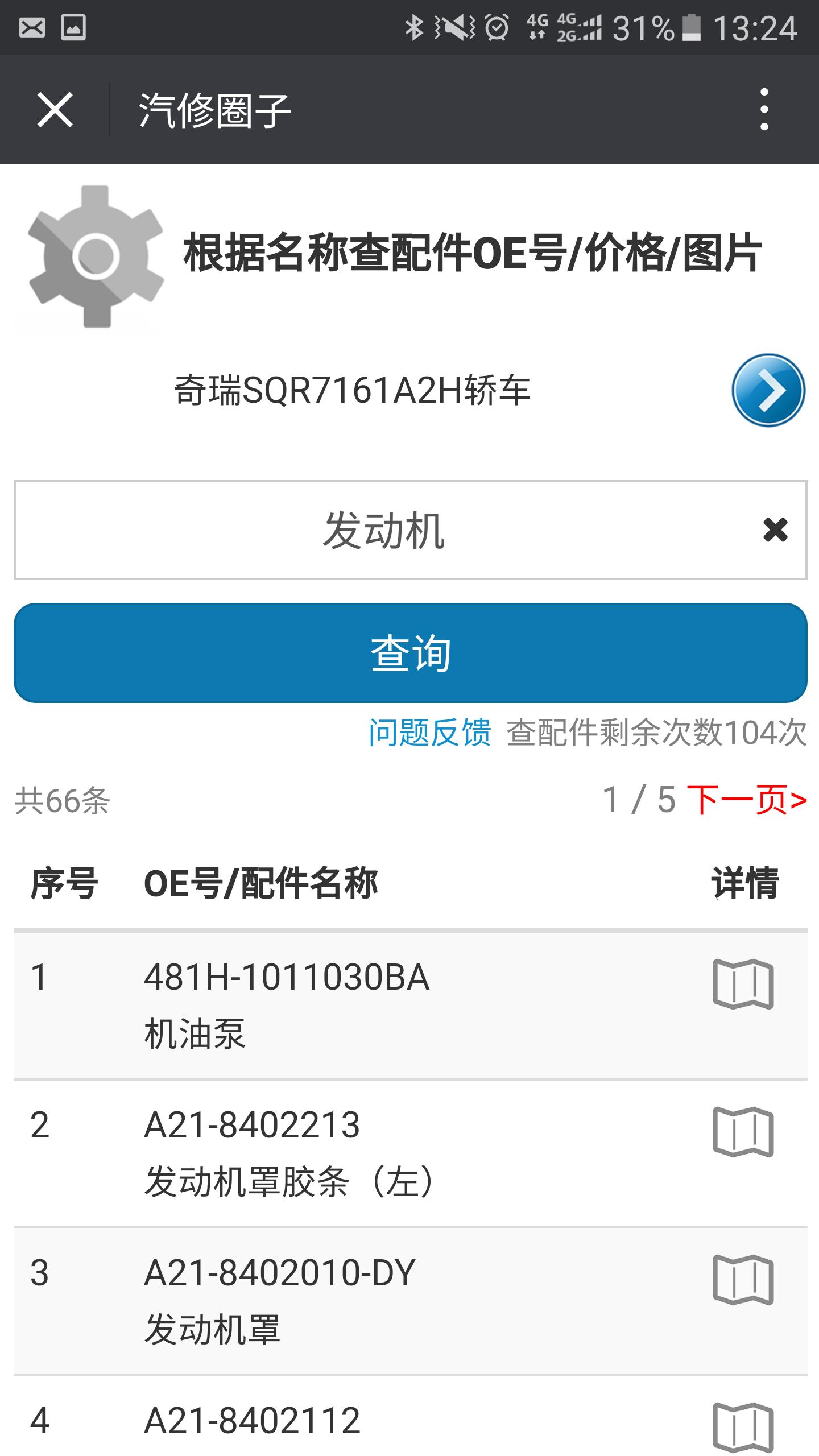 Screenshot_20170221-132342.png